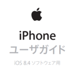 iPhoneの箱に入っていない説明書がある場所を知ってる?
