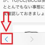 iPhoneのSafariでウェブページを戻るには3つの方法があります