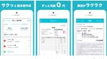 無料の請求書管理サービスMisocaに待望のスマホアプリ登場