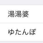 iPhoneに恥を忍んで読めない漢字を読んでもらう方法