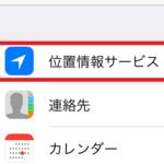 iPhoneで撮った写真を位置情報つきでSNSにアップしてない?