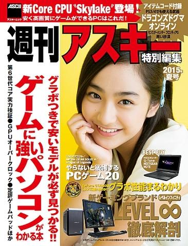 アスキームック 『ゲームに強いパソコンがわかる本』(2015年8月31日発売)