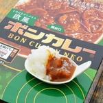 新しいボンカレーネオがうまいっ!スパイスフェスで3種の食べ比べが無料