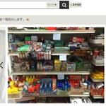 とある文具店の在庫が一括ヤフオクに「大学生のころ母と一緒に始めたお店です」
