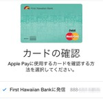 Apple Payを使うためにハワイで銀行口座をつくってきた