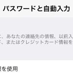 iPhoneで使うSafariに大事なパスワード保存してませんか?