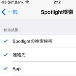 iPhoneの電池を節約!Spotlight検索は意外とバッテリーを使うぞ
