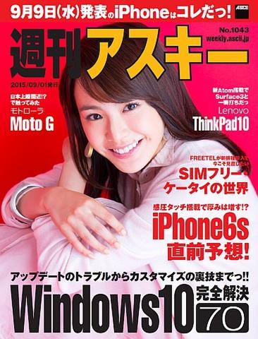 週刊アスキー No.1043(2015年9月1日発行)