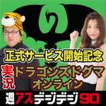 『ドラゴンズドグマ オンライン』実況プレイ!つばさがスフィンクスに挑むニコ生は今夜20時
