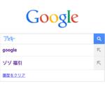 iPhoneでGoogle検索するときは手書き文字でググるべし