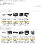 Amazonセール速報:5割引き以上の製品も!?パソコン関連商品が超お買い得なセール本日まで