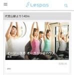 今どきフィットネス定額スタイル「Lespas」が大阪・名古屋に拡大