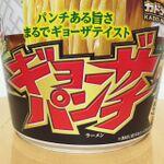 餃子味のカップ麺、エースコックの「ギョーザパンチラーメン」を食べてみた