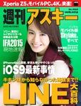 週刊アスキー No.1044(2015年9月8日発行)