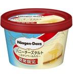 ハーゲンダッツ「ハニーチーズタルト」ローソン限定発売!チーズケーキ党は注目!!