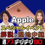 iPhone 6sの発表を見逃すな!デジデジ90ニコ生中継は現地取材&同時通訳アリで9日23時