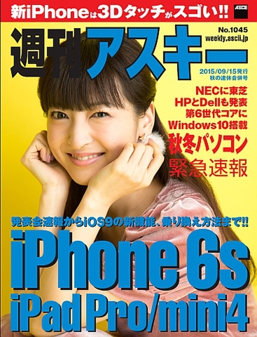 週刊アスキー No.1045 秋の連休合併号(2015年9月15日発行)