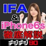 iPhone6sとIFA2015がまるわかり!超解説ニコ生は本日20時