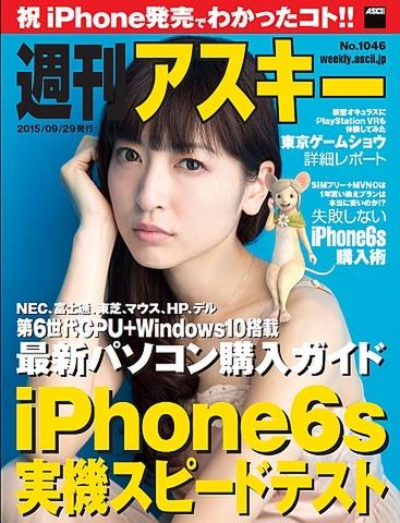 週刊アスキー No.1046(2015年9月29日発行)