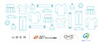本日15時まで!Uberアプリで衣類をリサイクルできるイベント「UberRECYCLE」が開催