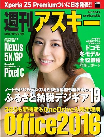 週刊アスキー No.1047(2015年10月6日発行)