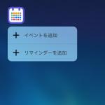 iPhone 6sの3D Touchでショートカットができるカレンダーアプリ─注目のiPhoneアプリ3選