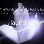 人類の夢、「全自動洗濯物折り畳み機」開発へ