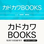 ウェブの才能が集結した小説レーベル「カドカワBOOKS」創刊! グリモワール×リバースも