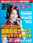週刊アスキー No.1048(2015年10月13日発行)