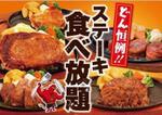 「ステーキどん」の食べ放題がスタート!120分肉食べ放題で2500円~