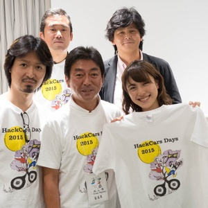 池澤あやかの自由研究:HackCars Days 2015で、ヒトとクルマの一歩進んだ関係を考える