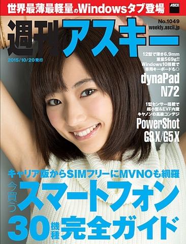 週刊アスキー No.1049(2015年10月20日発行)