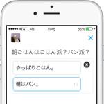 ツイッター、2択の質問を作成できる投票機能を追加