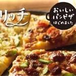 ドミノ・ピザで「冬のクワトロリッチ」1枚プレゼント!10月25日限定試食イベント