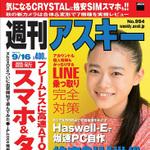 週刊アスキーが100円で買える!『KADOKAWA雑誌バックナンバーセール』開催