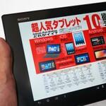 日常生活に溶け込むタブ Xperia Tablet Z:Xperiaヒストリー