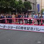東京モーターショー60周年記念! 銀座で名車80台以上がパレード!