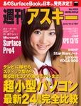 週刊アスキー No.1050(2015年10月27日発行)