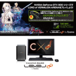 「GEFORCE クロスボウ」付属、LEVEL∞の「ロード オブ ヴァーミリオン アリーナ」推奨PC