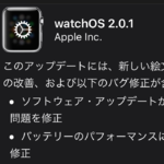 アップル、Apple Watch用OS「watchOS 2.0.1」リリース