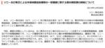東芝がCMOSセンサー事業から撤退、ソニーに製造設備を譲渡