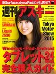 週刊アスキー No.1051(2015年11月3日発行)