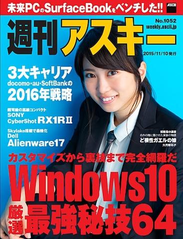 週刊アスキー No.1052(2015年11月10日発行)