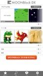 iPhone6sだけでプログラミングできる『MOONBlock DX』が11月10日から配信開始