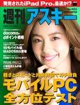 週刊アスキー No.1053(2015年11月17日発行)
