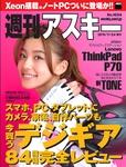 週刊アスキー No.1054(2015年11月24日発行)