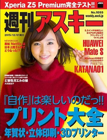 週刊アスキー No.1055(2015年12月1日発行)