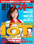 週刊アスキー No.1056(2015年12月8日発行)