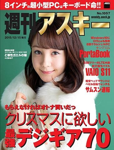 週刊アスキー No.1057(2015年12月15日発行)