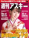週刊アスキー No.1058(2015年12月22日発行)